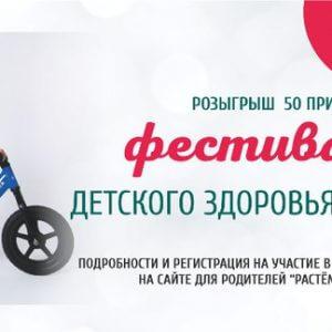 фото В Твери пройдет фестиваль детского здоровья и спорта
