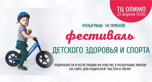 В Твери пройдет фестиваль детского здоровья и спорта