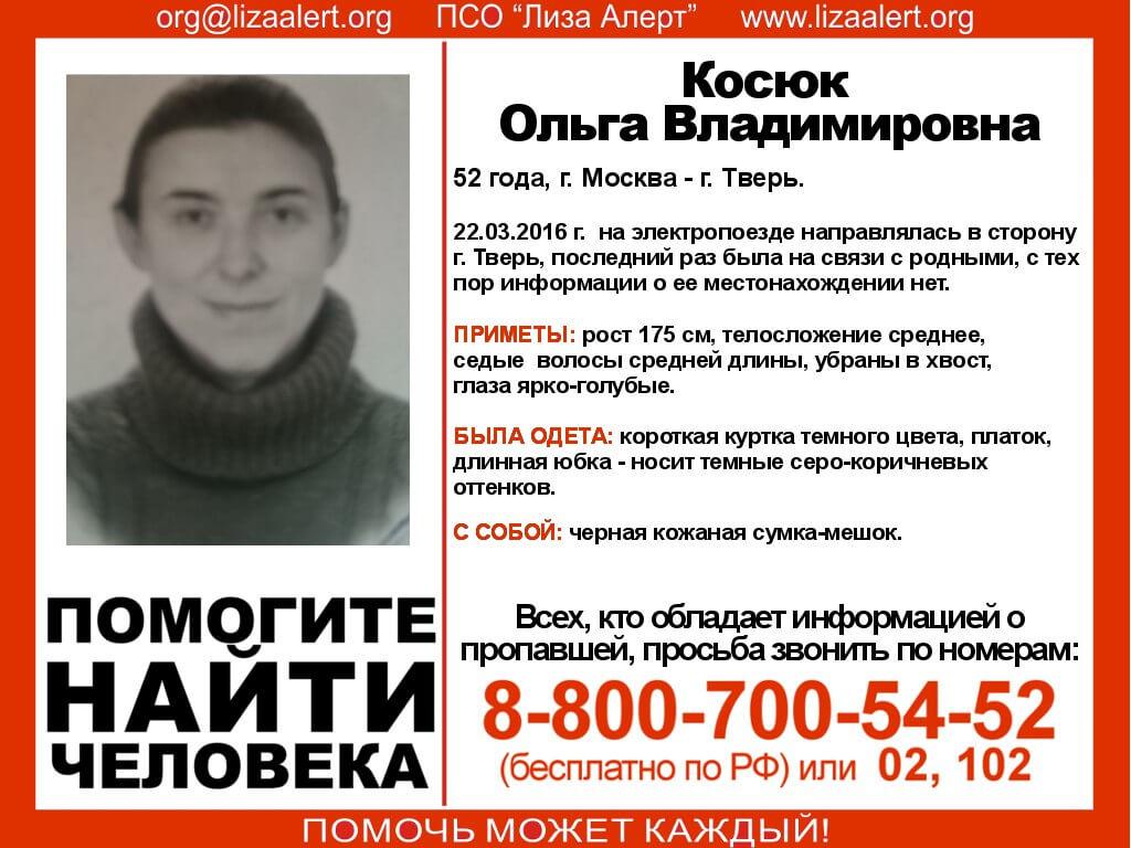 По дороге из Москвы в Тверь пропала Ольга Косюк