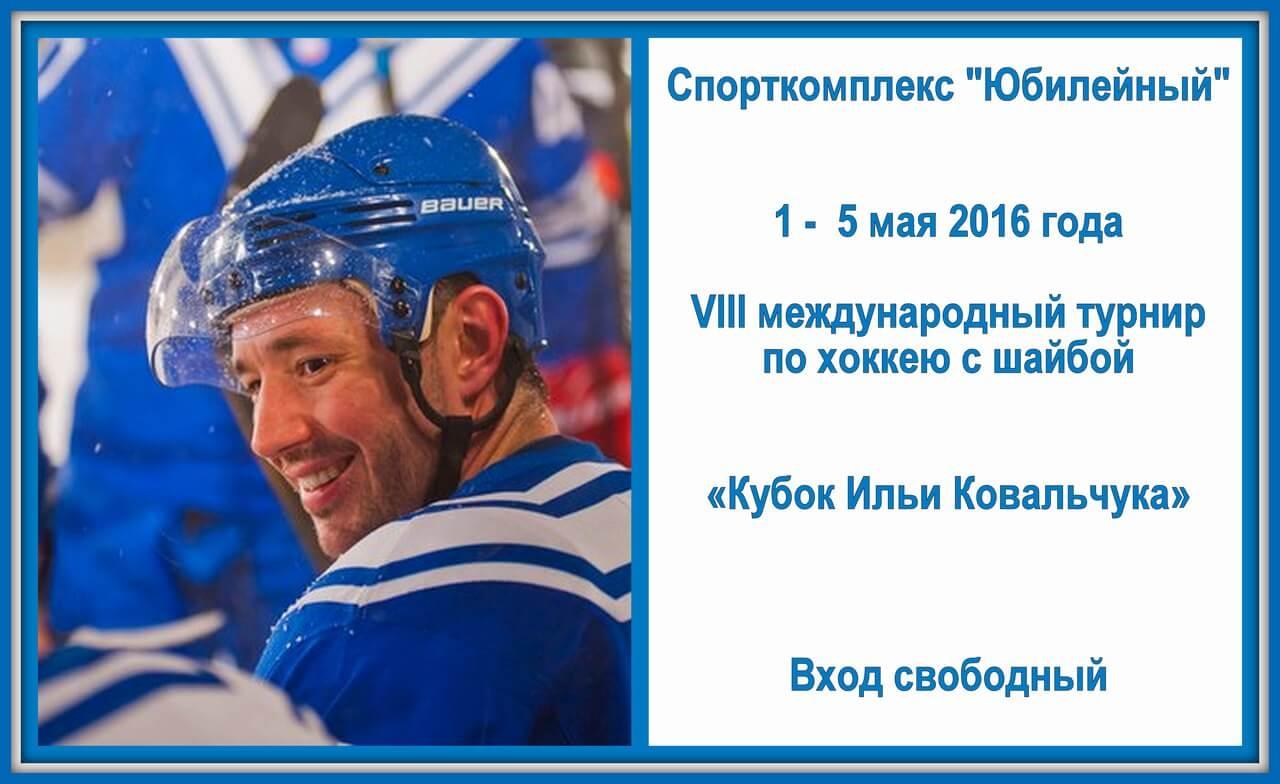 В Твери пройдет международный турнир по хоккею с шайбой на кубок Ильи Ковальчука