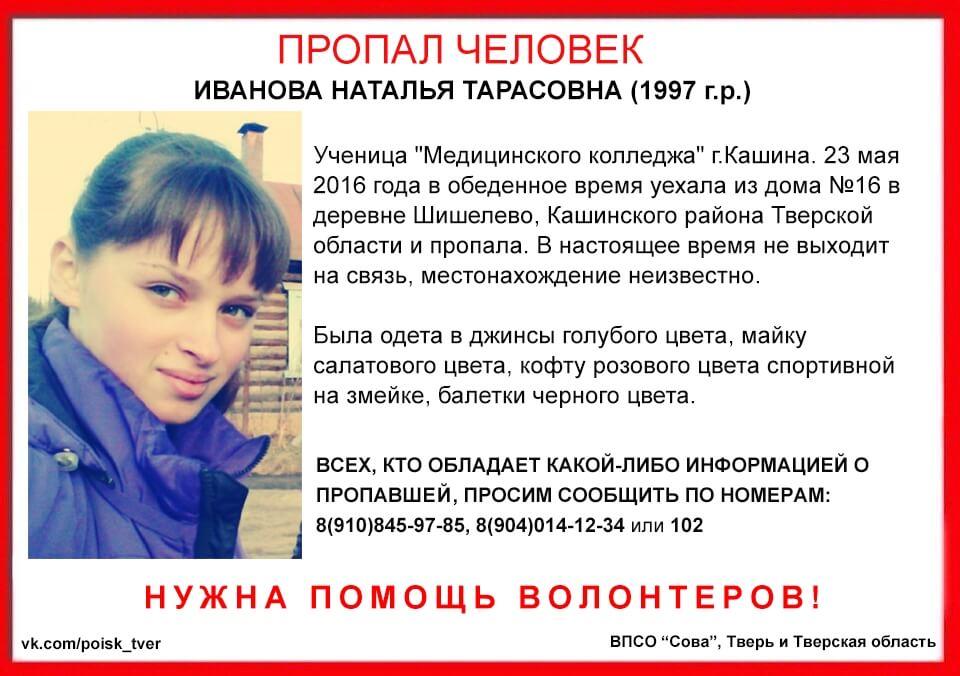 (Найдена, жива) В Кашинском районе пропала Наталья Иванова