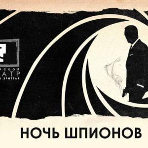 """фото В Тверском ТЮЗе пройдет """"Ночь шпионов"""""""