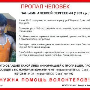 фото (Найден, жив) В Твери разыскивают пропавшего Алексея Панькина