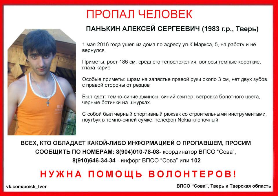 В Твери разыскивают пропавшего Алексея Панькина