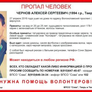 фото (Найден, жив) В Твери пропал Алексей Чернов