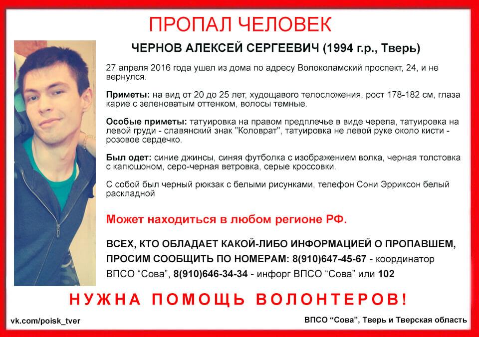 В Твери пропал Алексей Чернов