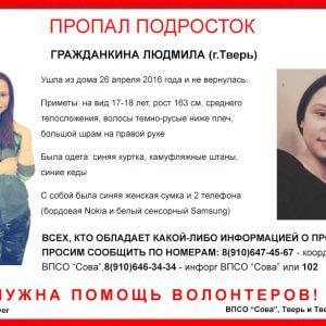 фото (Найдена, жива) В Твери разыскивают пропавшую Людмилу Гражданкину