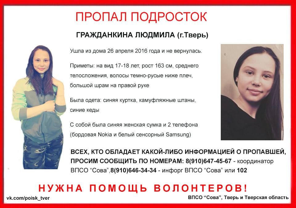 В Твери разыскивают пропавшую Людмилу Гражданкину
