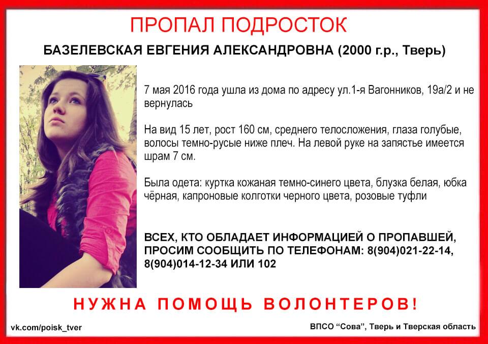 (Найдена, жива) В Твери разыскивают девушку-подростка
