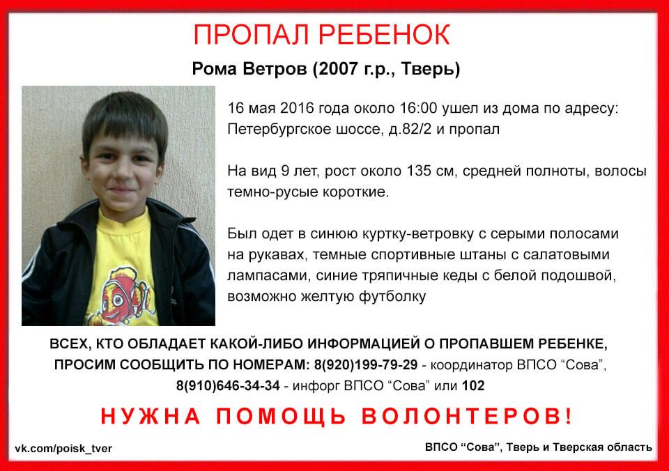 (Найден, жив) В Твери ищут пропавшего ребенка