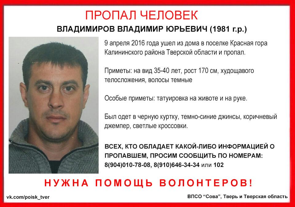 В поселке Красная гора без вести пропал Владимир Владимиров