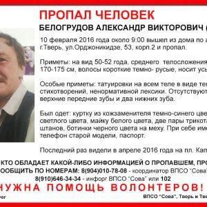 фото (Найден, жив) В Твери без вести пропал Александр Белогрудов