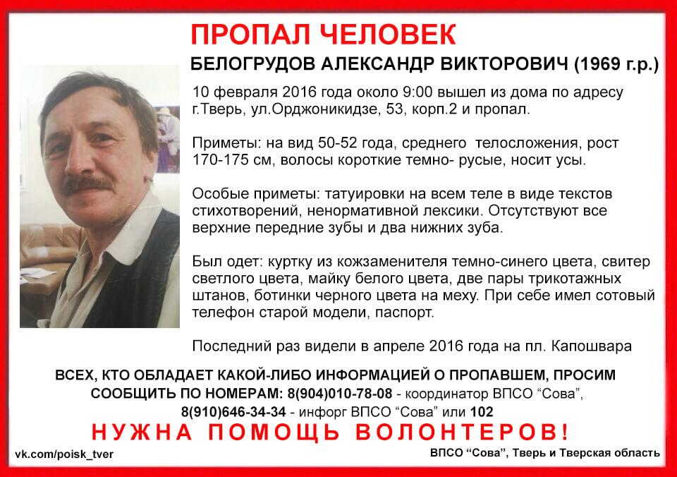 (Найден, жив) В Твери без вести пропал Александр Белогрудов