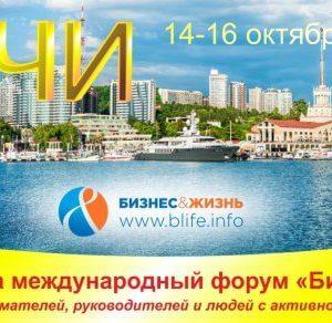 """фото Российских и тверских бизнесменов приглашают к участию в международном форуме """"Бизнес&Жизнь"""""""