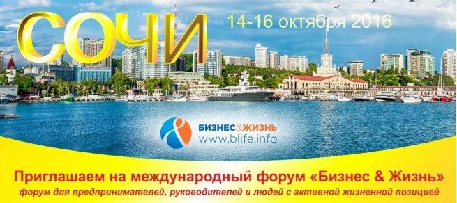 """Российских и тверских бизнесменов приглашают к участию в международном форуме """"Бизнес&Жизнь"""""""