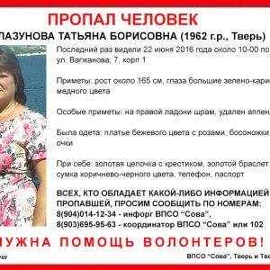 фото (Найдена, погибла) В Твери разыскивают Татьяну Глазунову
