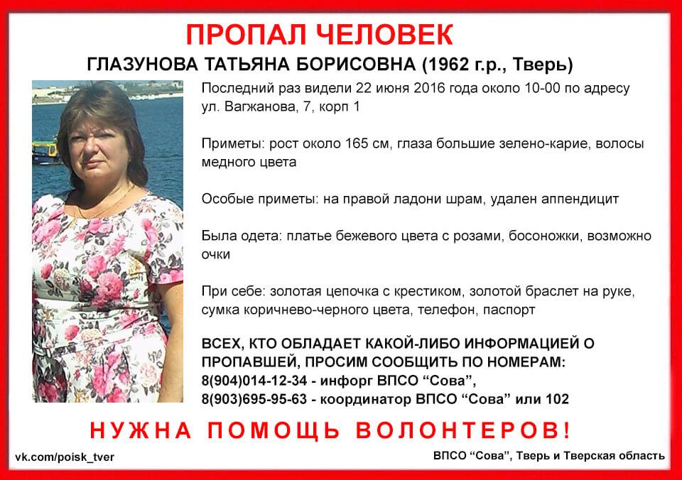 (Найдена, погибла) В Твери разыскивают Татьяну Глазунову