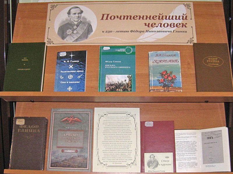 В Твери проходит выставка, посвящённая 230-летию со дня рождения Фёдора Глинки