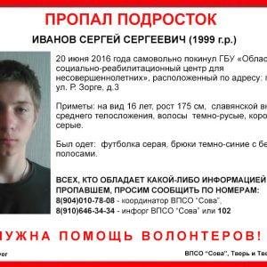 фото (Найден, жив) В Твери разыскивают пропавшего подростка