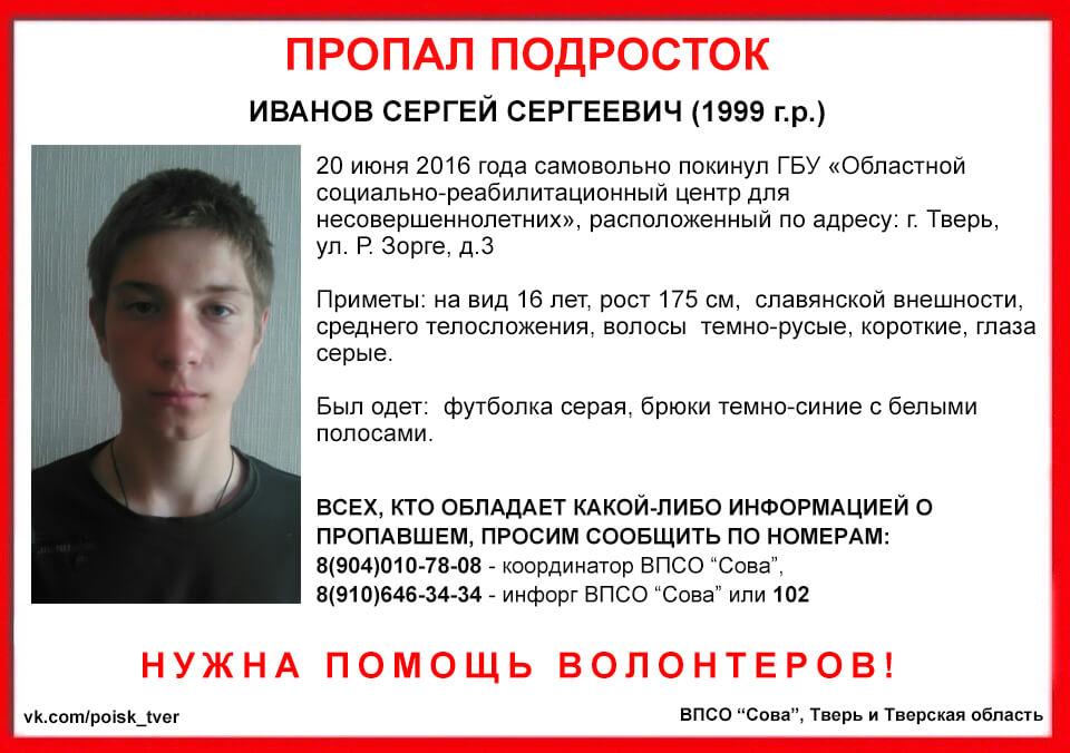(Найден, жив) В Твери разыскивают пропавшего подростка