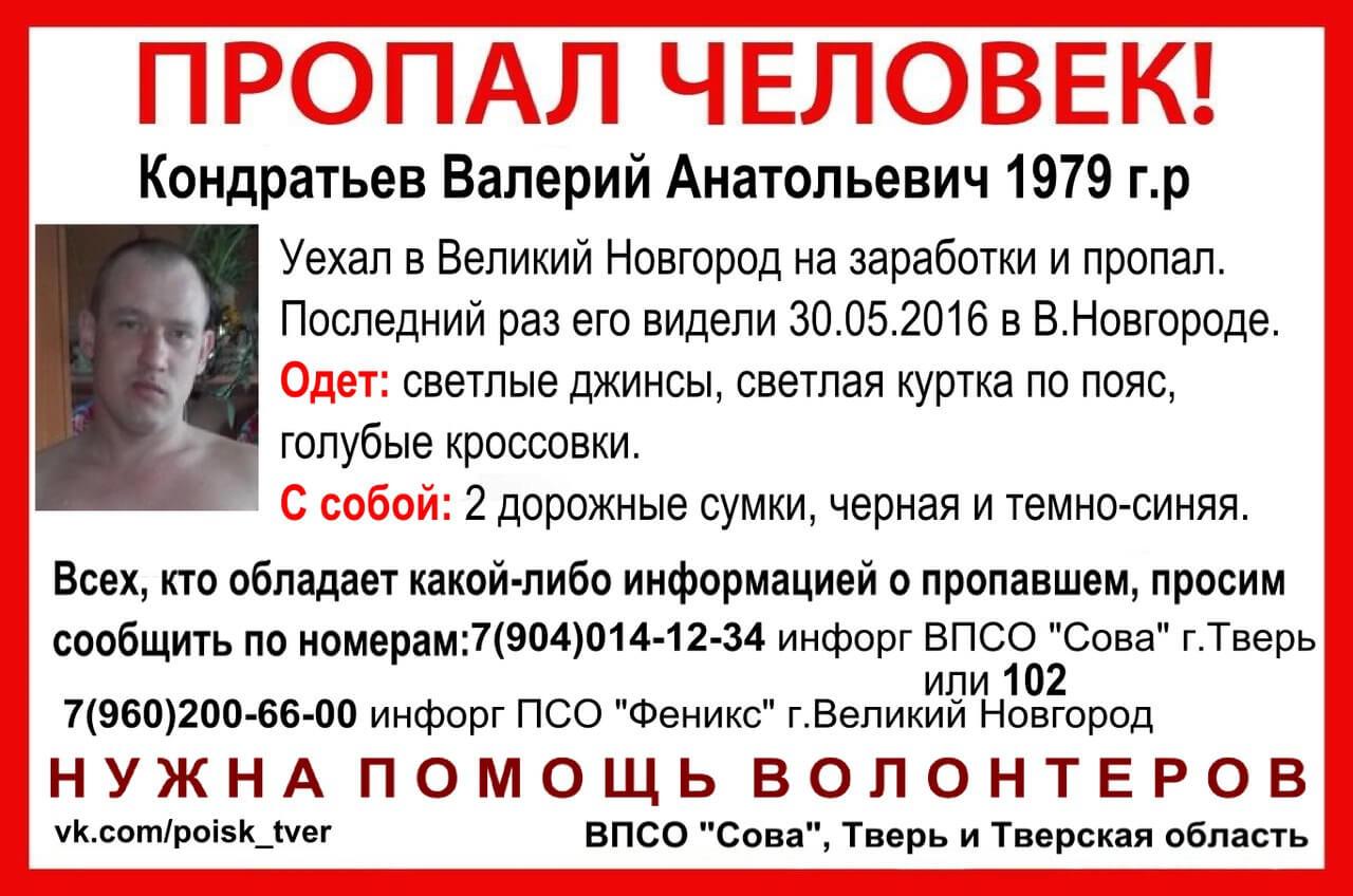 Волонтеры разыскивают без вести пропавшего Валерия Кондратьева