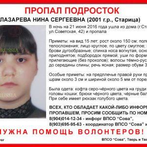 фото (Найдена, жива) В Старице пропала несовершеннолетняя Нина Лазарева