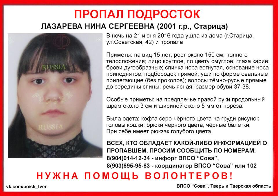 (Найдена, жива) В Старице пропала несовершеннолетняя Нина Лазарева