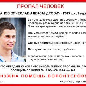 фото (Найден, погиб) В Твери пропал Вячеслав Лупанов