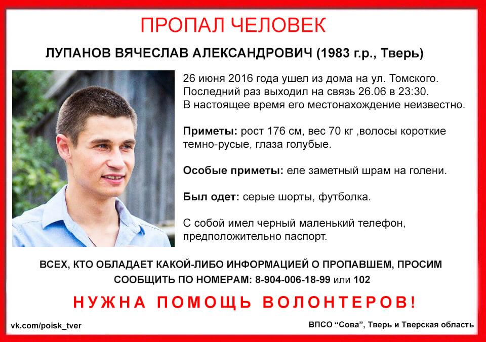 (Найден, погиб) В Твери пропал Вячеслав Лупанов