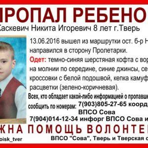 фото (Найден, жив) В Твери пропал 8-летний ребенок