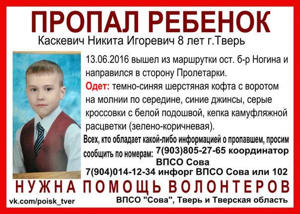 (Найден, жив) По факту пропажи 8-летнего ребенка в Твери проводится доследственная проверка