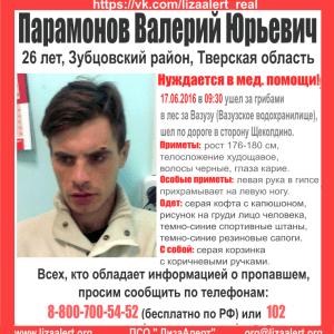 фото (Найден, жив) В Тверской области ищут мужчину, который ушел за грибами и пропал