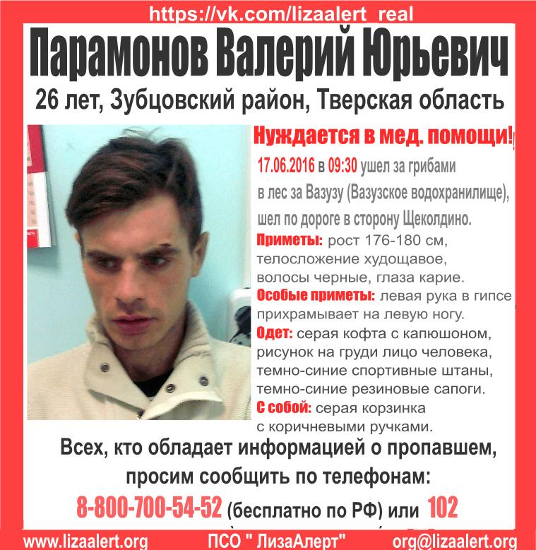 (Найден, жив) В Тверской области ищут мужчину, который ушел за грибами и пропал