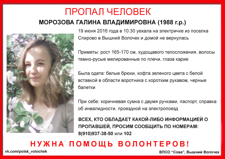 (Найдена, жива) В Тверской области пропала Галина Морозова