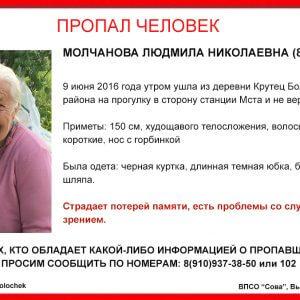 фото В Бологовском районе пропала Людмила Молчанова