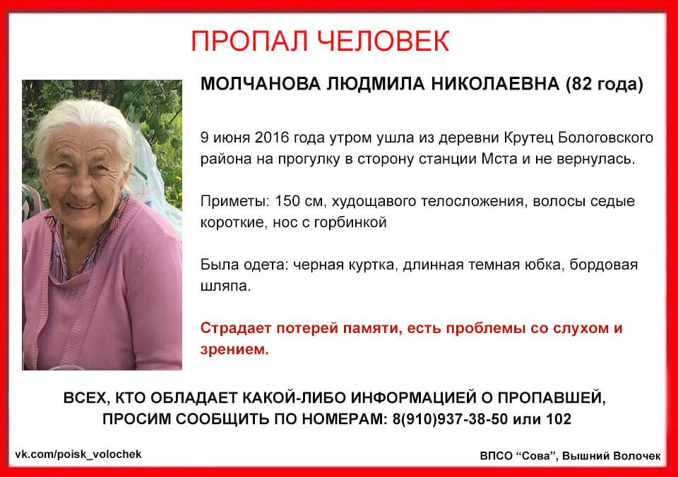 В Бологовском районе пропала Людмила Молчанова