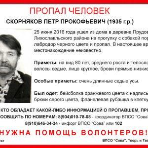 фото В Лихославльском районе пропал Петр Скорняков