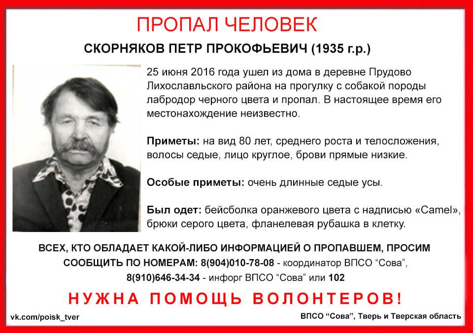 В Лихославльском районе пропал Петр Скорняков