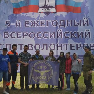 фото Поисковики из Тверской области приняли участие в 5-ом всероссийском слёте волонтёров