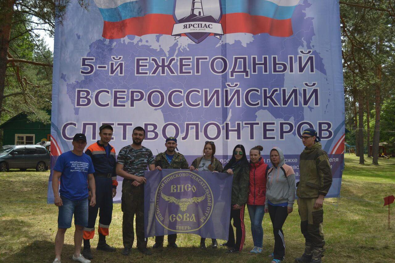 Поисковики из Тверской области приняли участие в 5-ом всероссийском слёте волонтёров