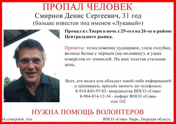 В Твери пропал Денис Смирнов