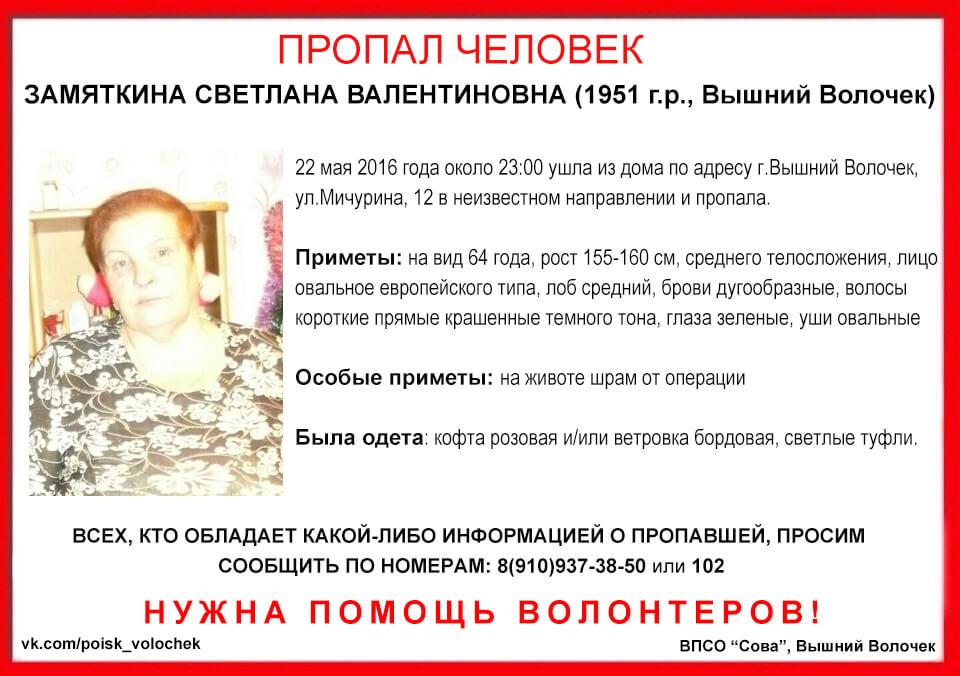В Вышнем Волочке пропала Светлана Замяткина