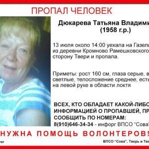 фото (Найдена, жива) В Рамешковском районе пропала Татьяна Дюкарева