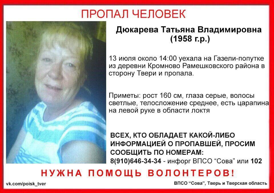 (Найдена, жива) В Рамешковском районе пропала Татьяна Дюкарева