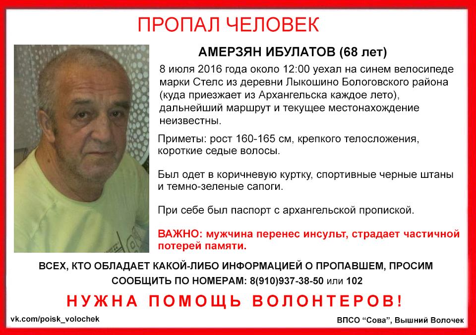 В Тверской области без вести пропал Амерзян Ибатулов (в народе - Николай)