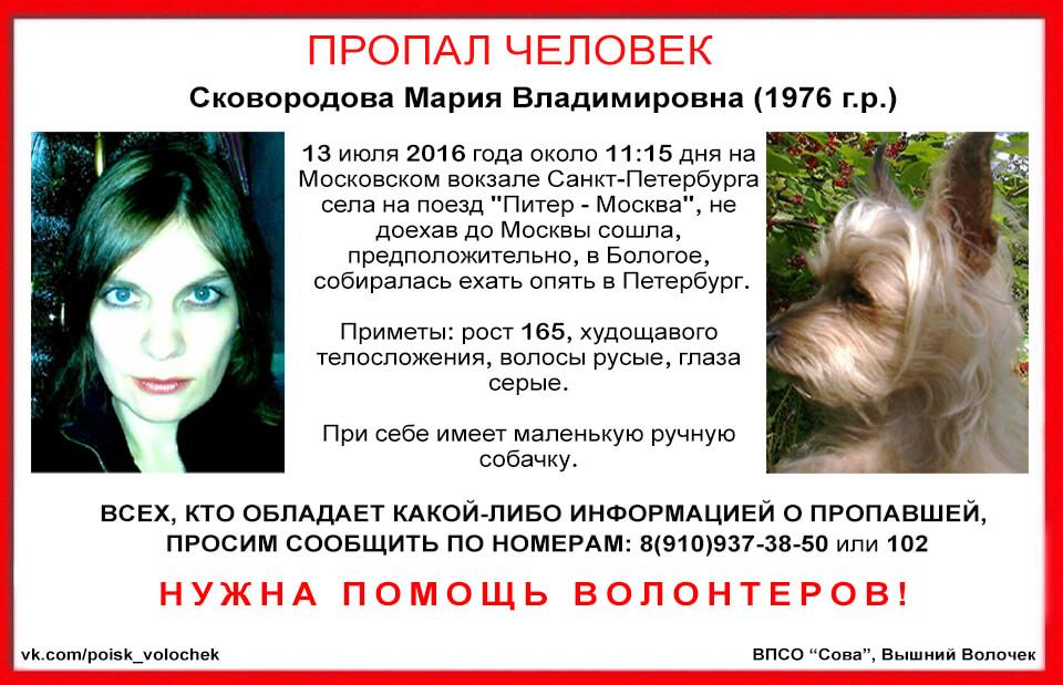 (Найдена, жива) В Бологое пропала Мария Сковородова