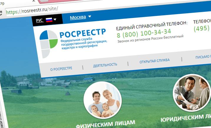 Тверской Росреестр проведет прием граждан по индивидуальным вопросам
