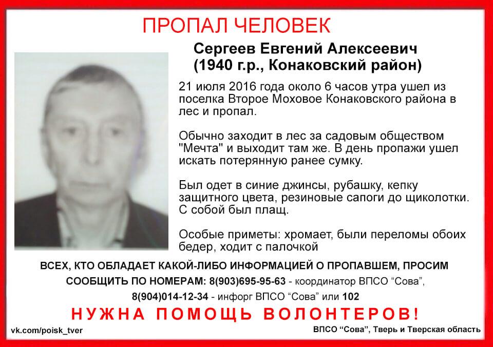 В Конаковском районе в лесу заблудился пожилой мужчина