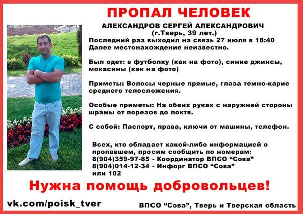 В Твери пропал Сергей Александров