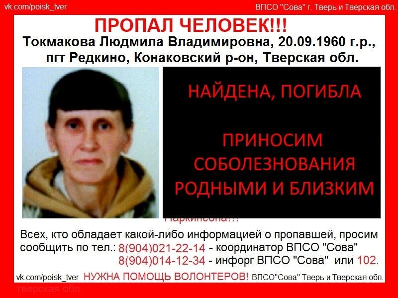 Людмила Токмакова, пропавшая в Конаковском районе, погибла